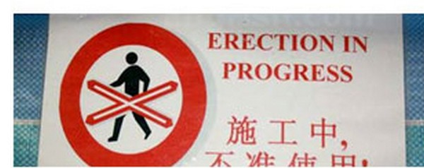 17 funniest road signs ever 14 17 Funniest Warning Giving Signs Ever Found