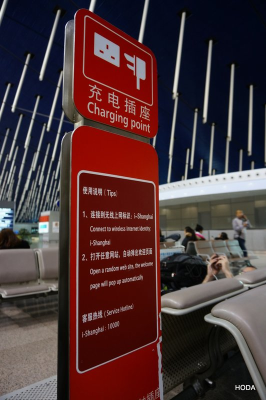 上海浦東国際空港 コンセント 充電