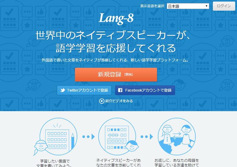 lang8 top
