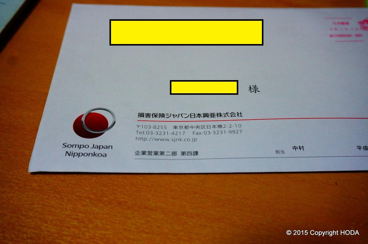 クレジットカード 付保証明