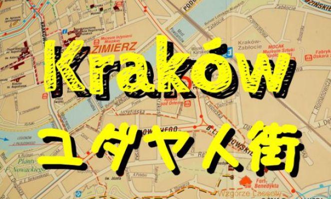 krakow jewish