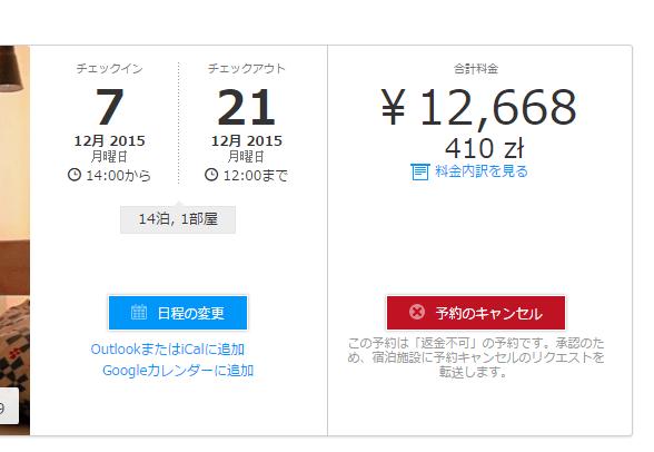 WDJホステル の値段