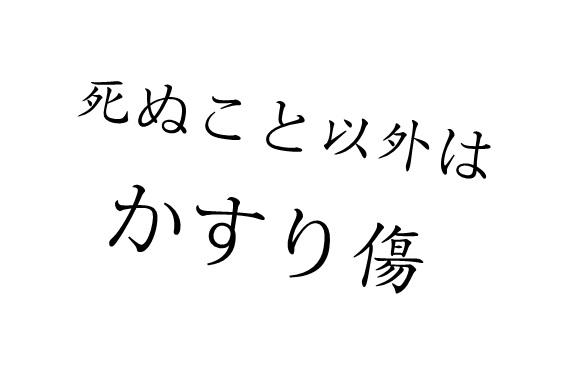 """死ぬこと以外は""""かすり傷"""""""