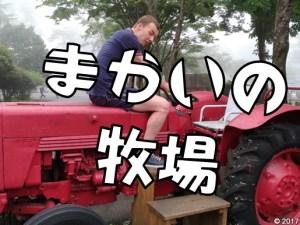 ポーランドのみんなでロードトリップ③ 「まかいの牧場」
