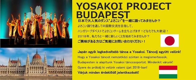 桜舞ポーランド、ハンガリーで新しいよさこチームを設立します! )