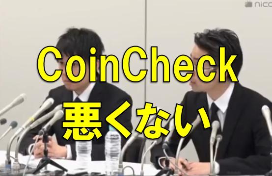 コインチェックは被害者なのに叩かれすぎ。仮想通貨なんて自己責任だ。