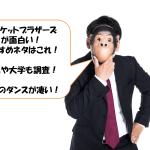 ビスケットブラザーズ(芸人)おすすめネタ!インスタや本名に高校は?原田のダンス!