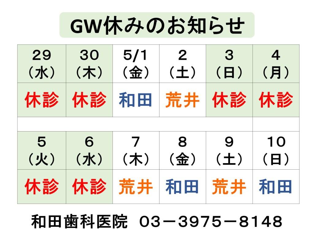 光が丘歯医者歯科和田歯科医院GW休診のお知らせ