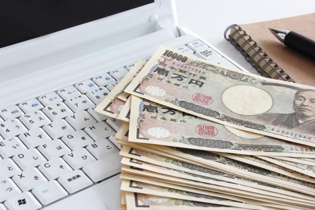 貯蓄・貯金をテーマにブログを始めよう!思わぬ臨時収入に!?