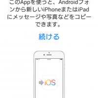 iphone7に機種変更でやったこと