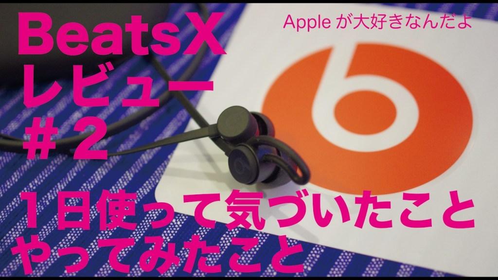iphone7と超カンタン接続「BeatsXイヤフォン」