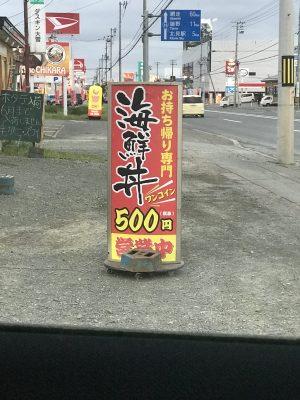 丼丸食べてみた