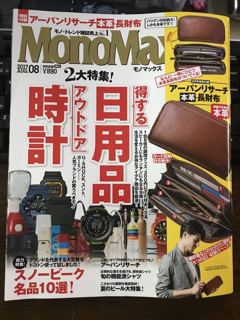 monomax モノマックス 2017年 8月号の付録使ってみた