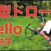 iPhoneで動かす低価格12800円・小型のドローン「Tello」を試してみました・画質はどうかな?