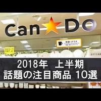 キャンドゥ(CanDo)【100均】で2018年上半期にSNSで話題の注目商品10選!