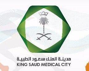 مدينه الملك سعود تعلن عن توفر عدد من الوظائف بعد التخصصات