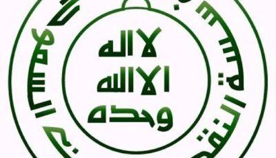 مؤسسه النقد العربي تعلن عن توفر وظائف شاغره