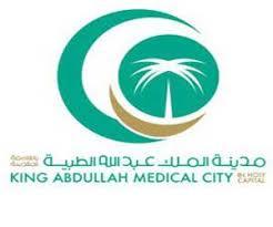 وظائف طبيه واداريه شاغره في مدينه الملك عبد الله الطبيه