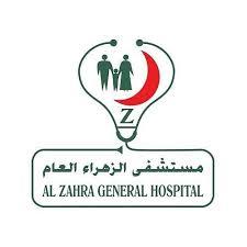 مستشفى الزهراء العام يعلن عن وظائف شاغرة لحملة الثانوية وما فوق