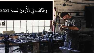 وظائف في الأردن