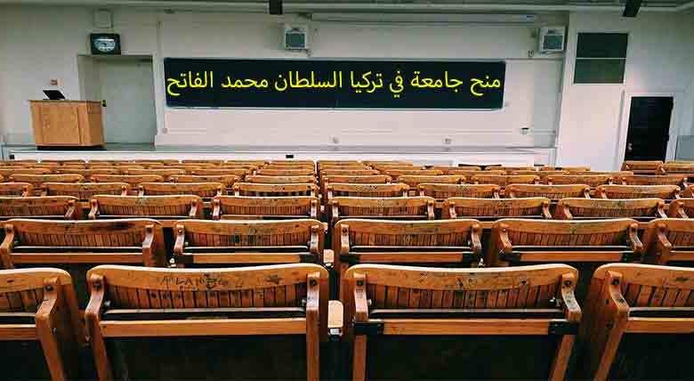 منح جامعة في تركيا السلطان محمد الفاتح