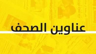 Photo of عناوين الصحف ليوم الأحد 3 أيار 2020
