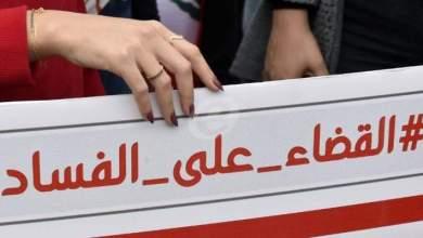 Photo of تجمع عدد من المحتجين أمام منزل باسيل في الرابية