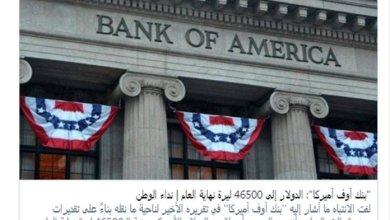 """Photo of """"مطبخ"""" الشائعات لا يهدأ في لبنان، الدولار الى 46500 .. كذبة جديدة!"""