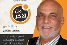 "Photo of ""من الآخر"" مع حسين عباس، ضيف الحلقة النائب الحاج علي خريس"