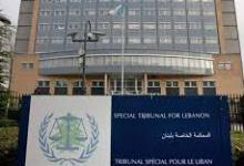 صورة كيف أنشئت المحكمة الدولية الخاصة بلبنان (د. خضر ياسين)