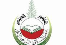 صورة عاشوراء وثقافة الإصلاح..بقلم الدكتورة زينب يوسف