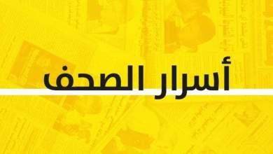 Photo of أسرار الصحف ليوم الجمعة 14 آب 2020