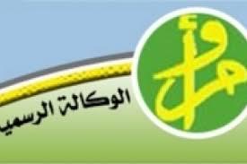 تعيين خديجة بنت اسغير ولد امبارك مديرة عامة للوكالة الموريتانية للأنباء