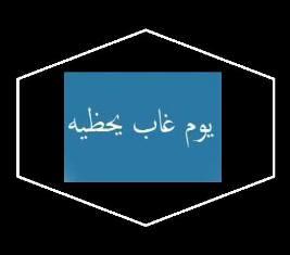 يوم غاب العلامة لمرابط يحظيه ولد عبدالودود / بقلم إكس ولد إكس إكرك