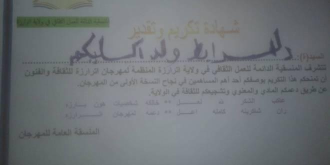 تكريم للنائب المرشح/ لمرابط ول اكليكم من منسقية العمل الثقافي في اترارزه