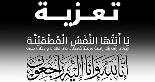 """""""واد الناقة اليوم"""" يعزي في الزميل ولد سيد عبد الله"""