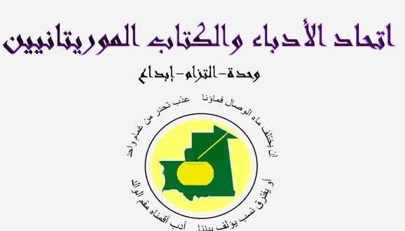 أنشطة مبرمجة على جدول أعمال اتحاد الأدباء والكتاب 2019