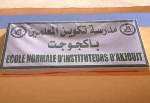 موريتانيا: تحويل مستشفى إلى مدرسة بسبب الأمطار