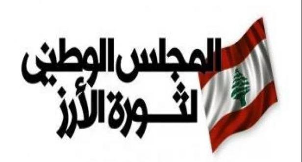 المجلس الوطني لثورة الأرز: لتشكيل هيئة طوارئ وطنية تفضح فساد السلطة