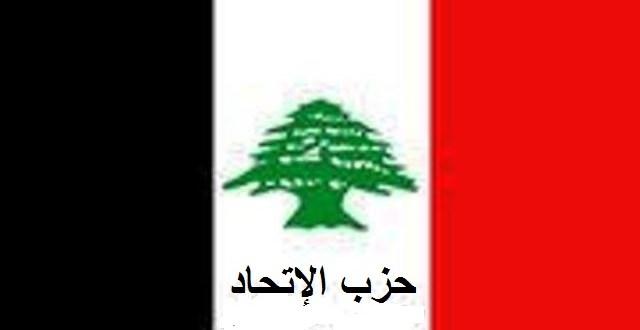 حزب الاتحاد في ذكرى عبد الناصر: كم نحن بحاجة الى امثاله لتصحيح الاعوجاج
