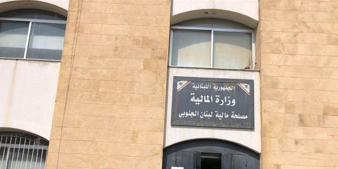 المالية في سرايا صيدا عاودت العمل ومياه لبنان الجنوبي أقفلت بسبب إصابتين