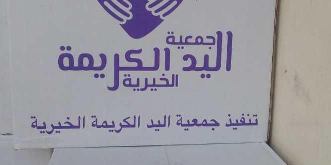 جمعية اليد الكريمة الخيرية تواصل توزيع حصص غذائية