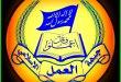 جبهة العمل الإسلامي عزت بالزميلة فاطمة مزنر