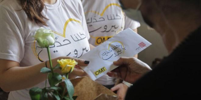 OMT تطلق «كلنا حدِّك يا بيروت» والهدف تقديم العون لـ1000عائلة