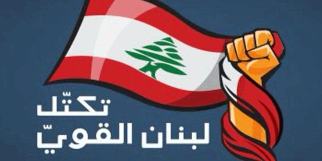 """""""لبنان القوي"""": لن نفرط بنضال سنوات طويلة أوصلتنا الى قانون يصحح التمثيل النيابي"""