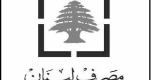 مصرف لبنان يضع في التداول ورقة نقدية جديدة من فئة المئة الف ليرة اعتبارا من 7 الحالي