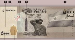 لأول مرة: سوريا تطرح ورقة نقدية من فئة الـ5000