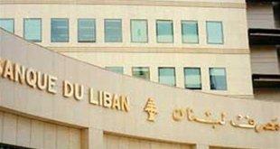 مصرف لبنان وتعاميمه: الالتزام بالمهل غير محسوم؟