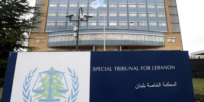 المحكمة الخاصة بلبنان: إعادة انتخاب رئيسة المحكمة ونائبها لولاية جديدة