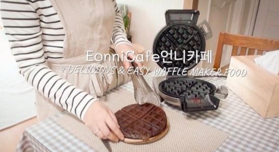 4 Easy Waffle Recipes|Cuisinart Vertical Waffle Maker.HOMECAFE. Housewife in Korea SILENT VLOG # 17